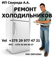 Ремонт Холодильников в Кобрине
